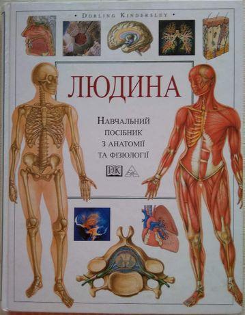 Людина.Навчальний посібник з анатомії .