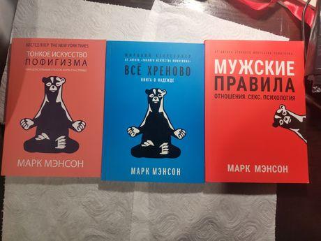 Марк Мэнсон,Три книги