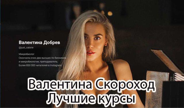 Валентина Скороход - Школа здоровья. Лучший комплект курсов