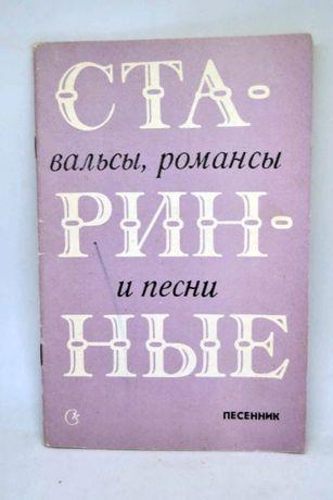 """Книга: """"Старинные вальсы, романсы и песни"""", песенник"""