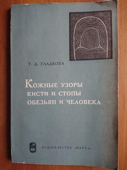 Кожные узоры кисти и стопы Киев - изображение 1
