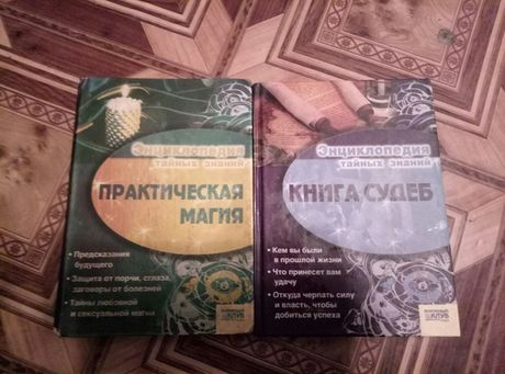 Енциклопедия тайных знаний (12 томов)