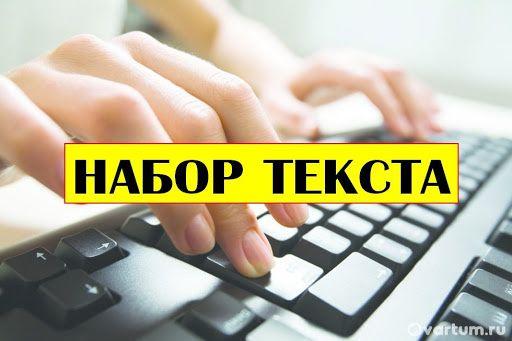 Набор текста и ремонт компьютеров, ноутбуков