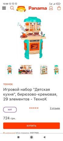 Кухня дитяча кухня детская