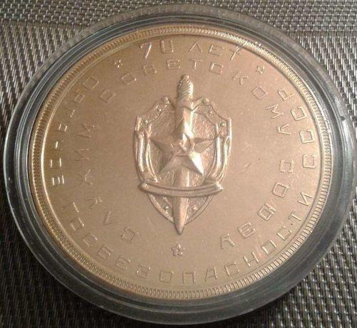 Медаль 70 лет кгб !