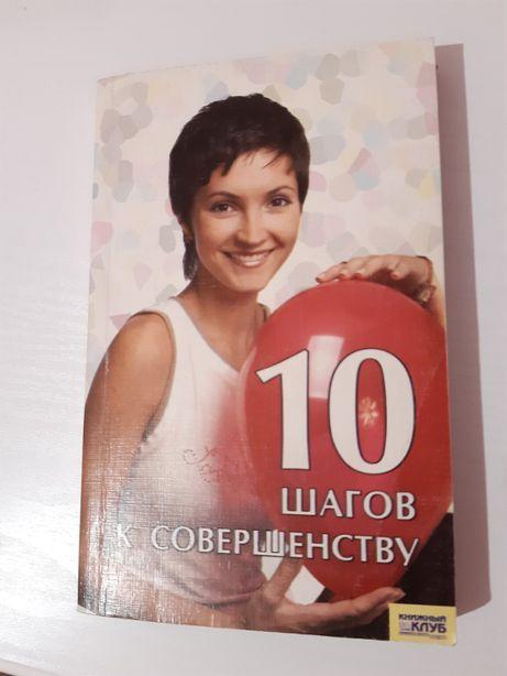 """""""Десять шагов к совершенству"""""""