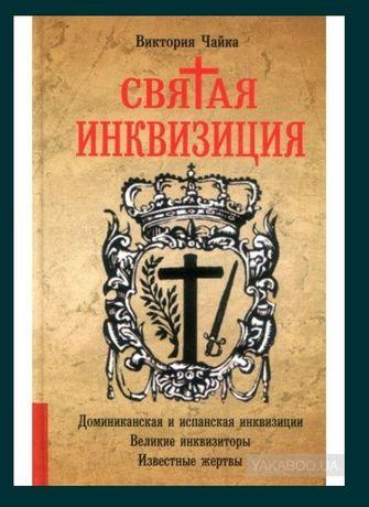 Новая книга Святая инквизиция.Виктория чайка.Твердый переплет