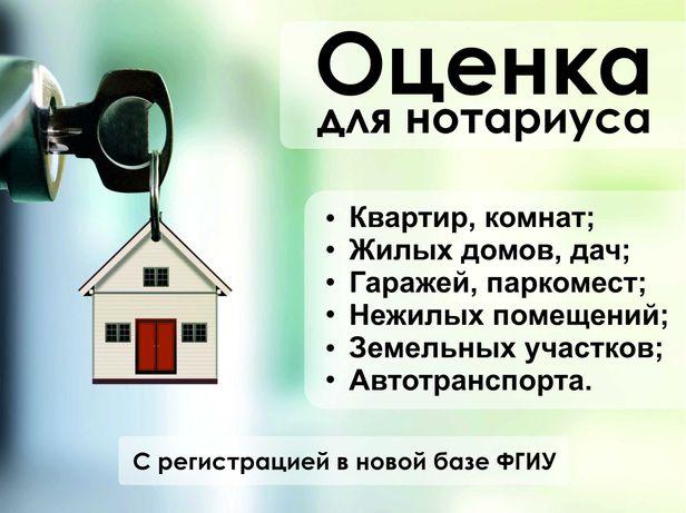 Экспертная оценка квартир, домов, гаражей, земли, авто