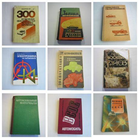 Книги по авто (СССР)