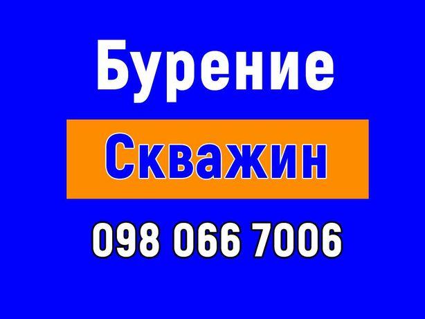 Бурение скважин Буріння скважин Обухов Красное Григоровка Черняхов