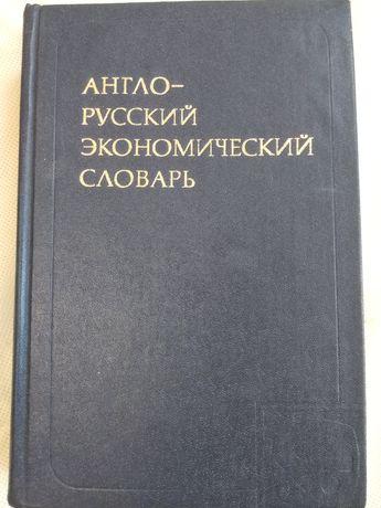Англо-русский экономический словарь