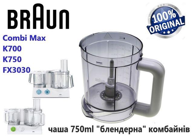 Оригинал! Чаша малая на 750ml для комбайна Braun ( Браун ) 7322010214