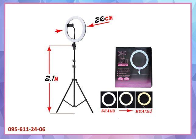 Кольцевая led лампа 26см ШТАТИВ 2м и пульт в подарок!