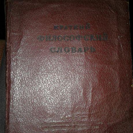 Краткий философский словарь 1939 р.