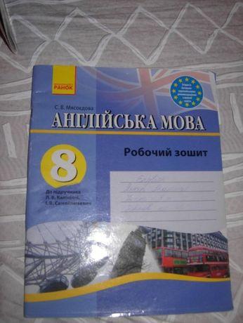 Рабочая тетрадь по английскому 8 и 9 класс с записями