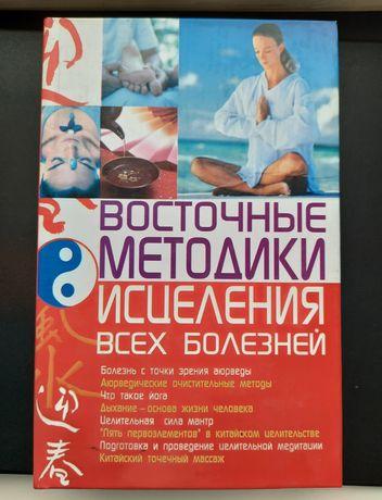 Восточные методики исцеления всех болезней