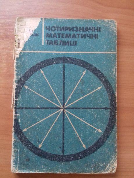 Книга підручник Чотиризначні математичні таблиці