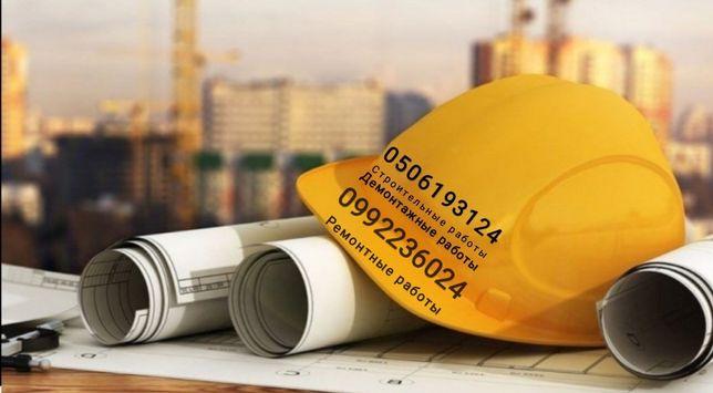 Выполнение строительных и ремонтных работ