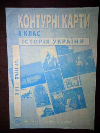 Нова контурна карта з історії України за 8 клас
