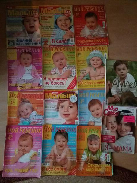 Бесплатно журналы