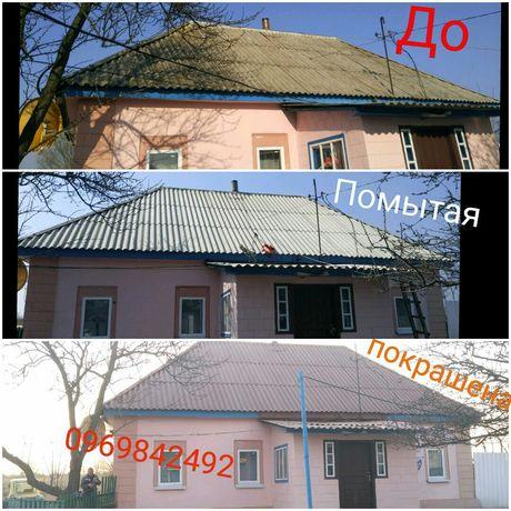 Мойка и покраска крыш,потолков, стен, фасадов, заборов,побелка