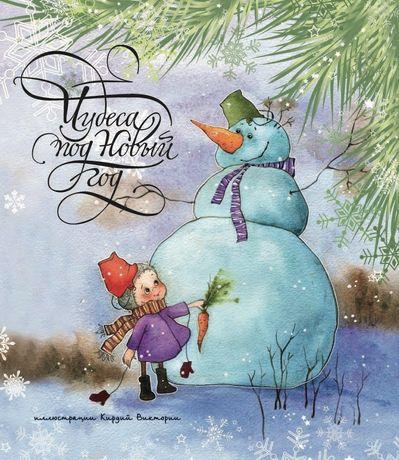 Чудеса под Новый год, Виктория Кирдий