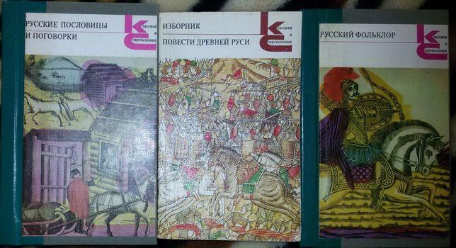 Книга, Книги: серии «Классики и современники»