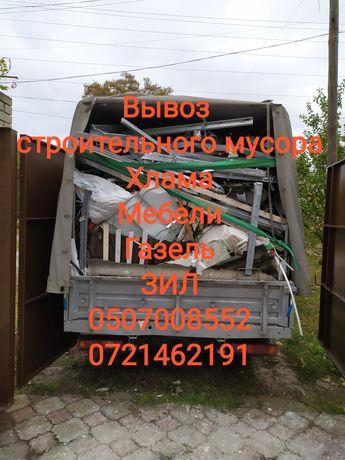 Вывоз строительного мусора, хлама, мебели.Газель,ЗИЛ,КамАЗ.Низкие цены