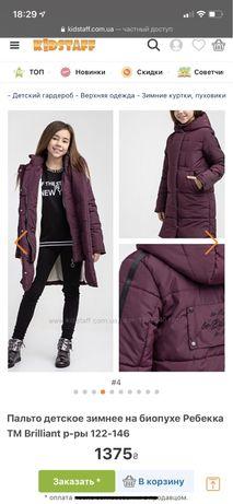 Детское стильное зимнее пальто куртка пуховик