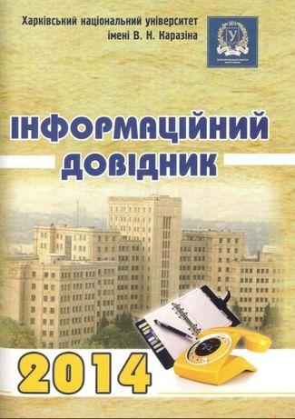 Інформаційний довідник ХНУ ім. В. Н. Каразіна
