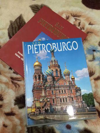 Книга Санкт-Петербург, подарункова у футлярі