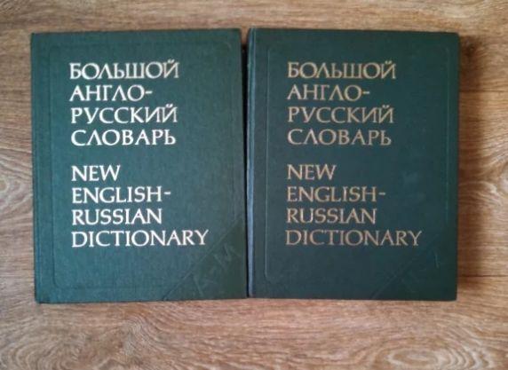 Большой англо-русский словарь в 2 (двух) томах.
