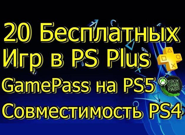Активация аккаунта ps plus collection через ps5 активировать ps+ игры
