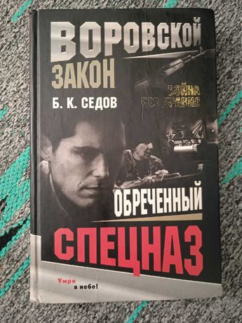 Б. К. Седов Воровской Закон книга