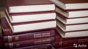 Продам Большую Советскую Энциклопедию , 31 том