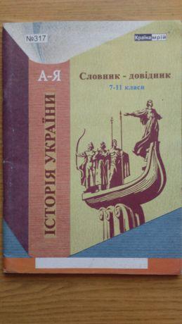 Історія України Словник-довідник 7-11 класи Щедріна І. Е.