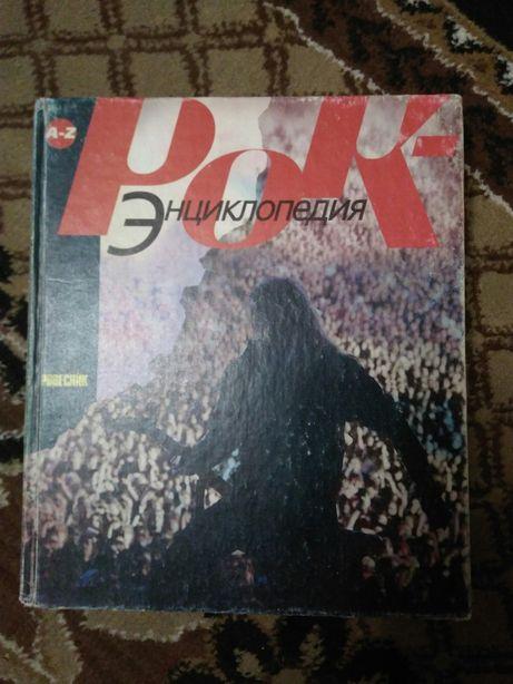 Книга Рок энциклопедия,Ровесник.