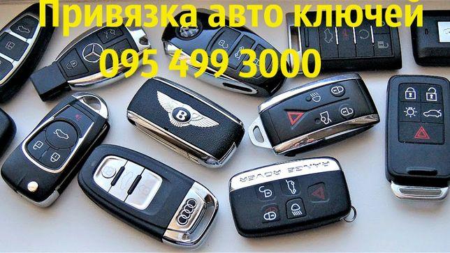 Программирование привязка авто ключей. Удаление старых (полная утеря)