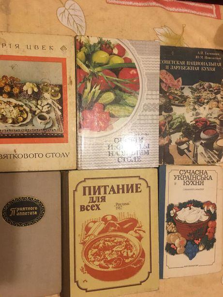 Букіністичні ілюстровані кулінарні книги