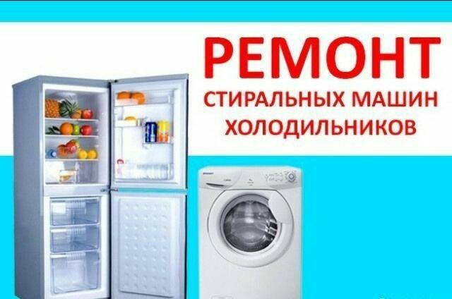 Ремонт холодильников, стиральных машин на дому
