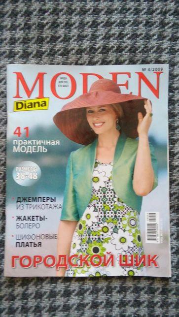 Журнал Diana moden