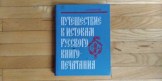 Немировский Евгений «Путешествие к истокам русского книгопечатания»
