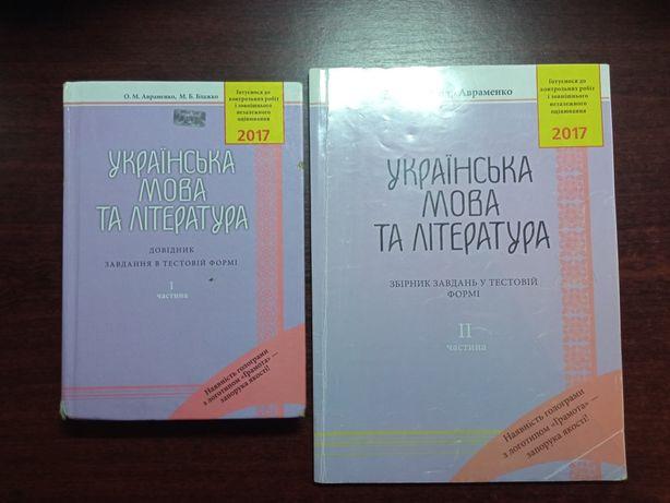 Книги по подготовке к ЗНО