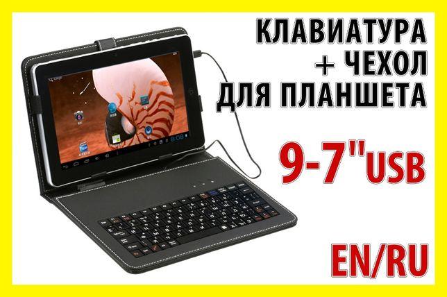 """Папка чехол + клавиатура для планшета 7-9.7"""" RU"""