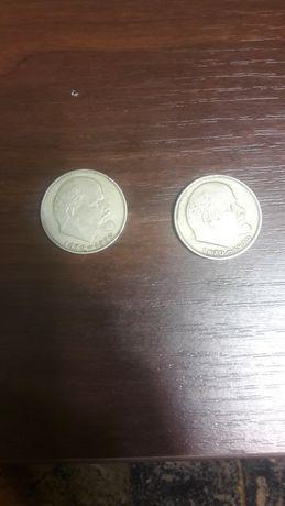 Продам две монеты 1 рубль 1870-1970