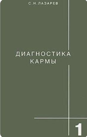 """С. Лазарев """"Диагностика кармы"""" Всі 12 книг, формат pdf"""