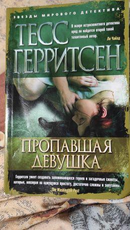 Тесс Герритсен обменяю на другую книгу этого автора