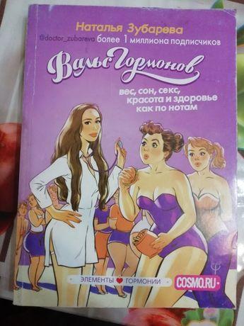Книга Наталии Зубаревой