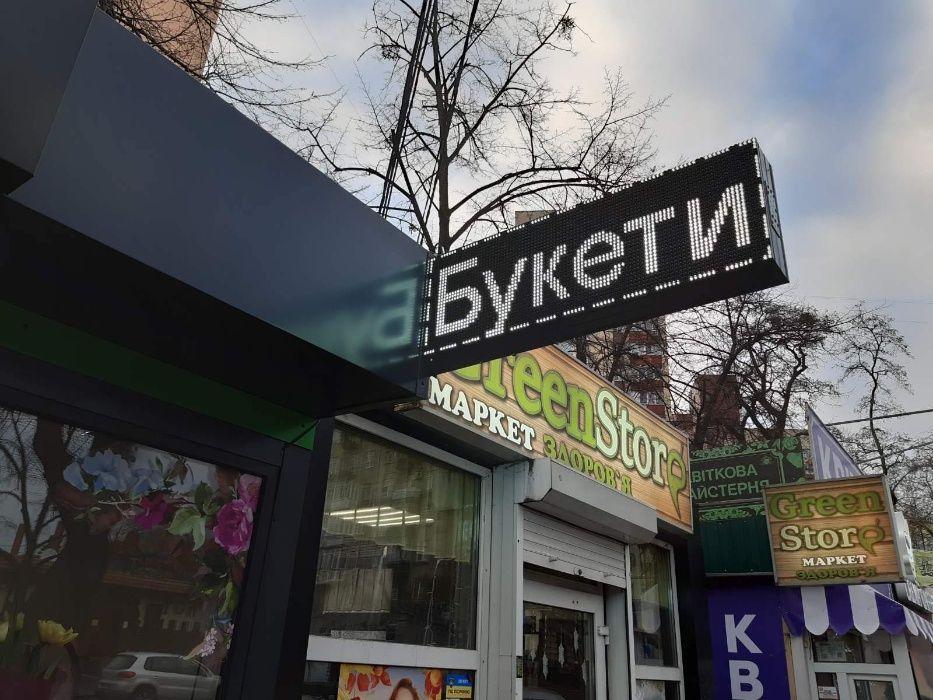 Бегущая строка Светодиодный экран LED вывеска Полтава - изображение 1