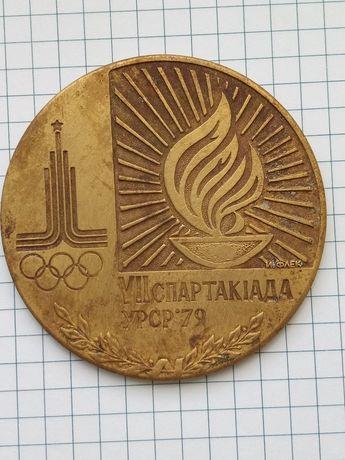 Медаль спартакиады УССР.